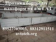 Установка бортовых платформ на ГАЗ 3302,  газ 3307.Установка бортового  и еврокузова на Валдай 33104,  Газель фермер 330232