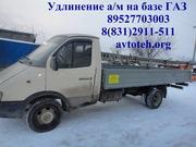 Удлинение шасси ГАЗ 3302,  удлинение рамы ГАЗ 33104 Валдай