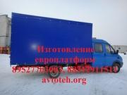 Фургоны для автомобилей ГАЗ 3302/07/08.Изготовление и продажа.Качественно и выгодно!!!