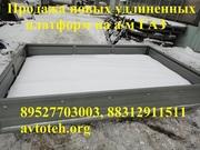 Продаем бортовой кузов,  платформу Газель-фермер,  ГАЗ 3302,  Валдай
